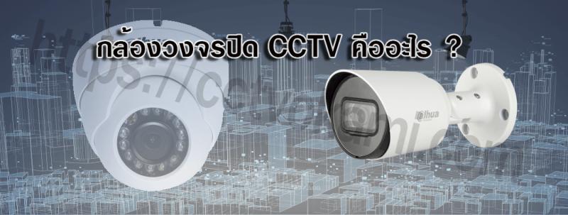 กล้องวงจรปิด cctv คืออะไรเรามีคำตอบ