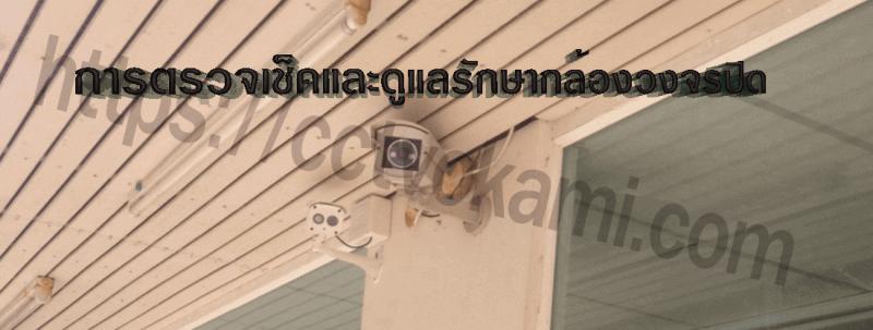 การตรวจเช็คและดูแลรักษากล้องวงจรปิด