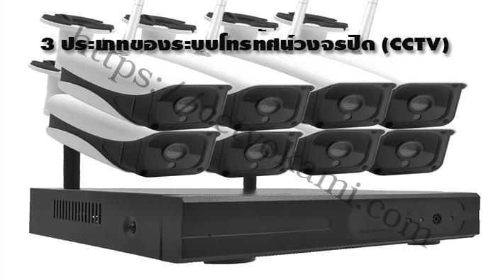 3 ประเภทของระบบโทรทัศน์วงจรปิด (CCTV)